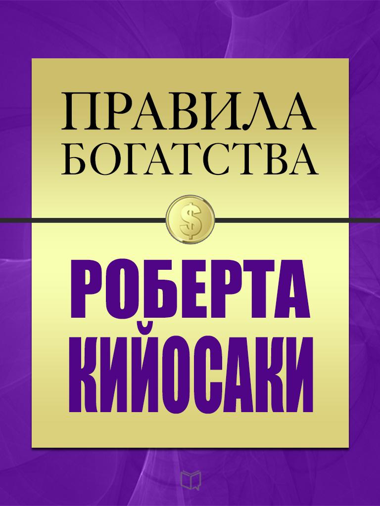 Правила богатства Роберта Кийосаки