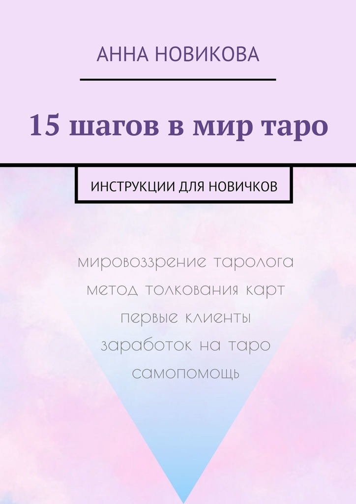 15шагов вмиртаро. Инструкции для новичков